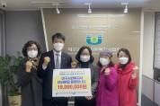 """한국지역아동센터연합회,""""지역아동센터 종사자들, 코호트 격리된 사회복지사들에 도움의 손길 내밀어"""""""