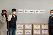 (주)인솔앰앤티, 홀로그램 증강현실 콘텐츠 4,000권 한국지역아동센터연합회에 기부