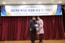 용인시처인장애인복지관 후원회 회장 이․취임식 개최