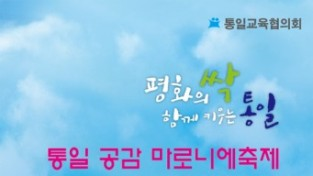 통일교육협의회, '통일공감 마로니에 축제' 개최