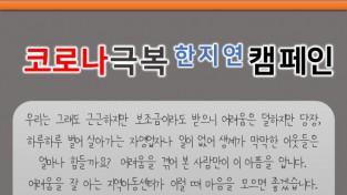 한국지역아동센터연합회, 신종코로나19 극복을 위한 한지연 모금 캠페인 실시중